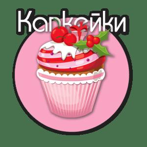 Капкейки