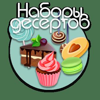 Наборы десертов